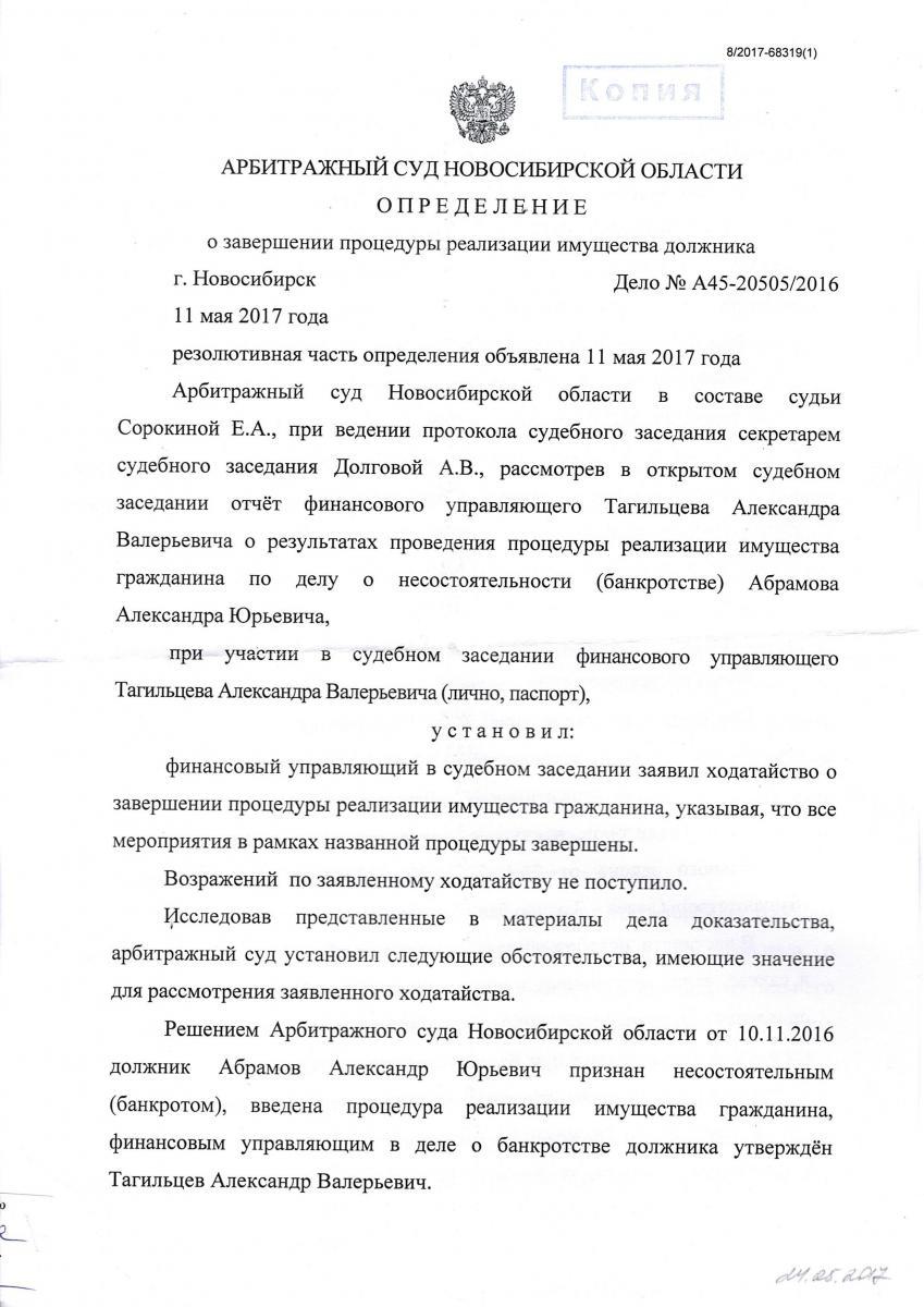 процедура банкротства в новосибирске