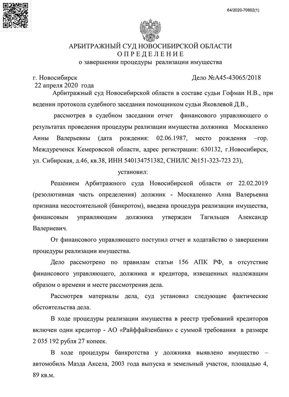 банкротство новосибирск цена